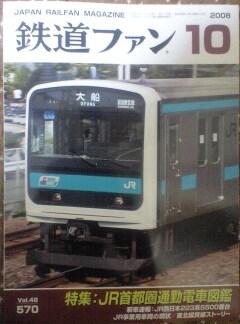 Fan200810_2