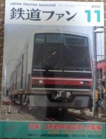 Fan200811