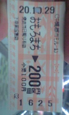 ゆいレールで東京へ。