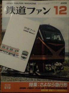 Fan200812_2