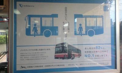 Odakyu_bus_82