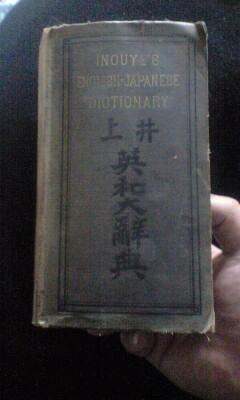 Inoue_dictionary_1