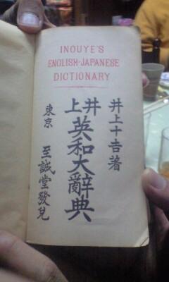 Inoue_dictionary_2