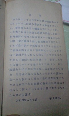 Inoue_dictionary_3
