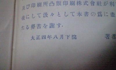 Inoue_dictionary_4
