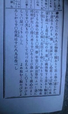Omikuji_2