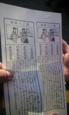 Omikuji_no24