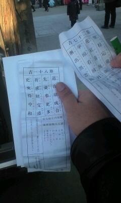 Sano_omikuji