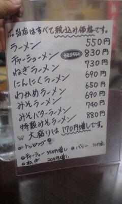 Newsuehiro_menu_1