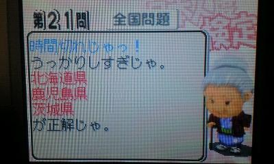 Gotochikentei_hokkaido_2