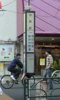 Nakano_haneda