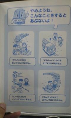 Nishitetsu_gakushucho_3_2