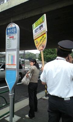 Ramen_busstop