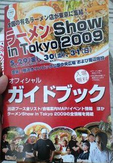 Ramen_guidebook