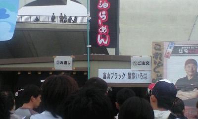 Toyamaramen