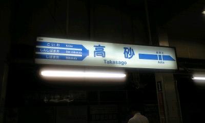 Takasago_stn