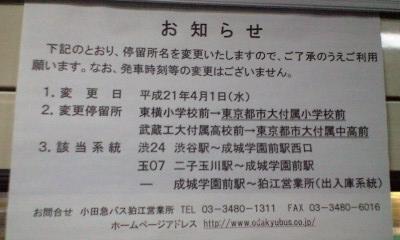 Toshidai_kaisho_odakyu
