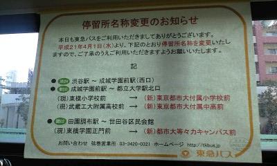 Toshidai_kaisho_tokyu