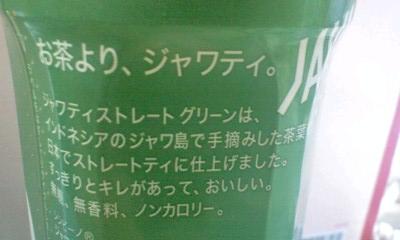 Javatea_greentea_2