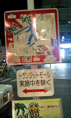 沖縄ですから。