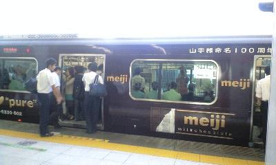 Yamanote_meiji_wrapping_2