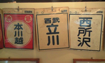 Toshimaen_16