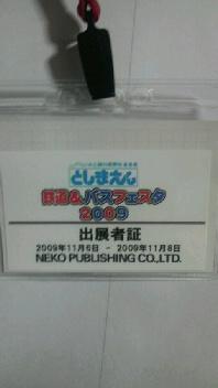 Toshimaen_pass