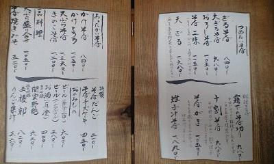 Sobanomi_menu