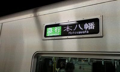 Keio_motoyawata_led