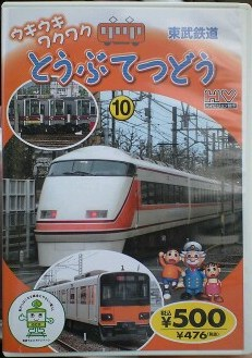 Tobutetsudo_dvd