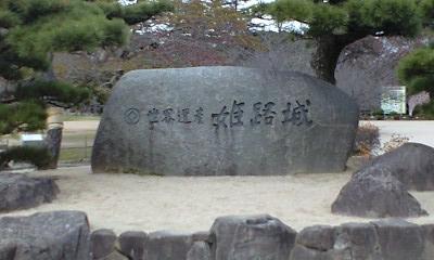 Himeji_castle_3