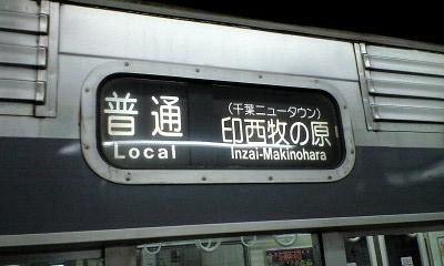 Hokuso_line_inzaimakinohara