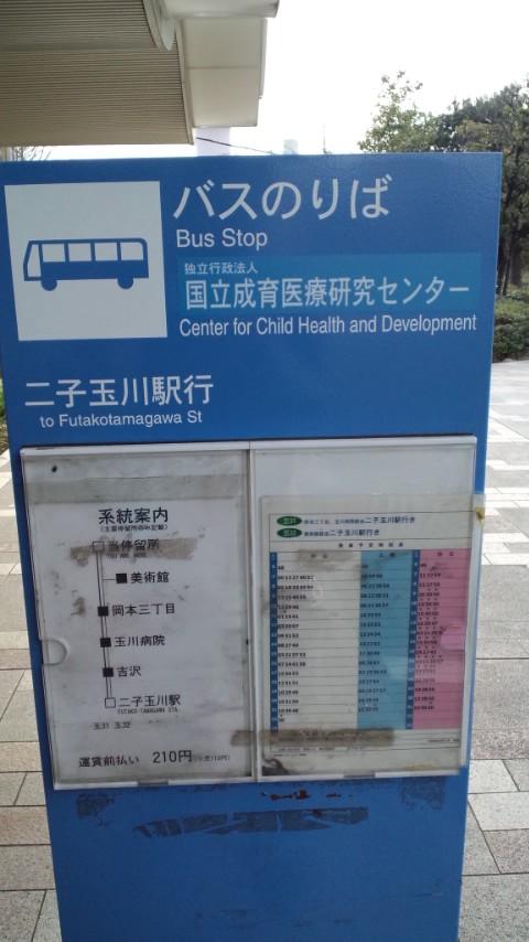 2010年4月の世田谷区内のバス事情。