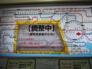 Tokyo_station_fare