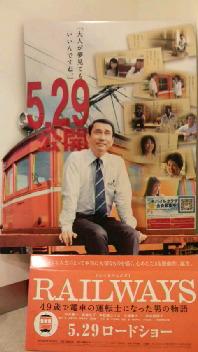 RAILWAYS~49歳で電車の運転士になった男の物語~