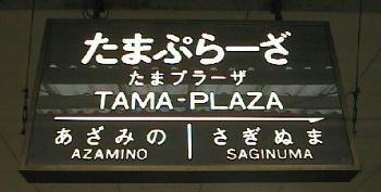 Tamapura_2