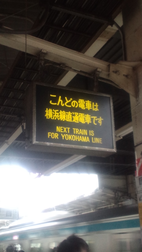 Yokohamasen