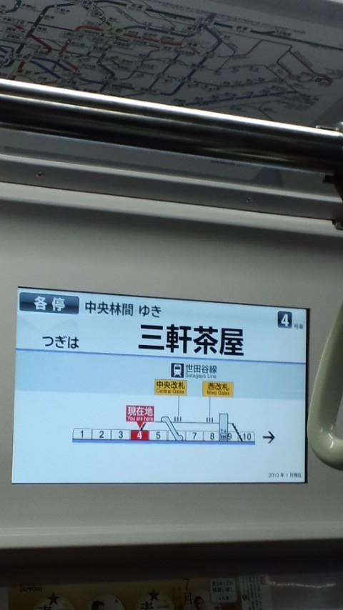Tokyu8000led