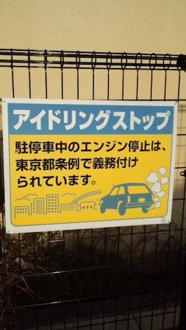 Idringstop_saitama