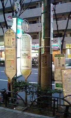 Asagaya_minami_1_busstop
