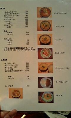 Asianroad_menu