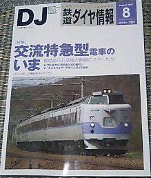 Diajoho_200708