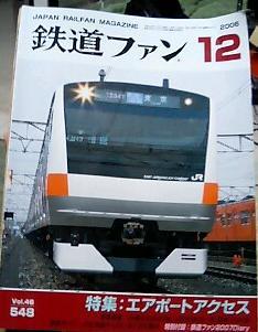 Fan200612
