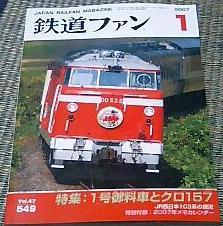 Fan200701