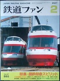 Fan200702