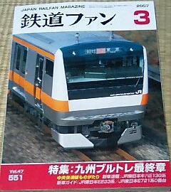 Fan200703