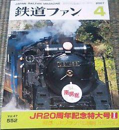 Fan200704