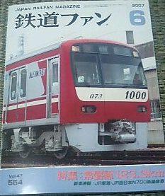 Fan200706
