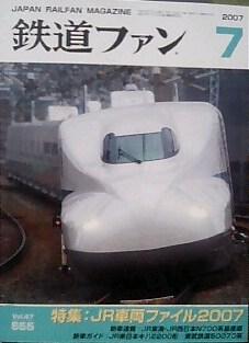 Fan200707