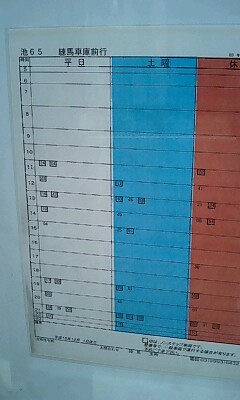 Godojutaku_tobus_timetable